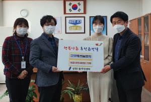 용인시 상현1동, 관내 기업 고영테크놀로지서 이웃 돕기 성금 기탁