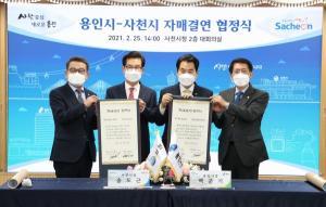 용인시의회 김기준 의장, 용인시-사천시 자매결연 협정식 참석